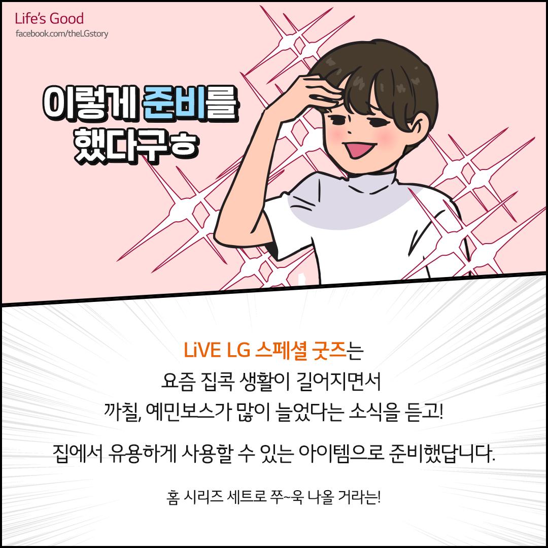 LiVE LG 굿즈 소개