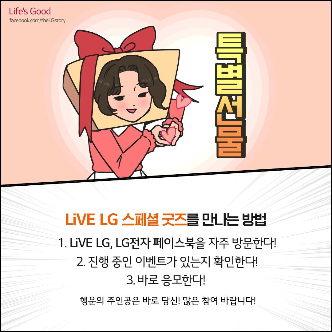 LiVE LG 굿즈 득템 방법