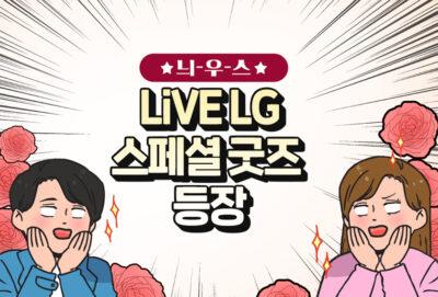 LiVE LG 스페셜 굿즈 등장