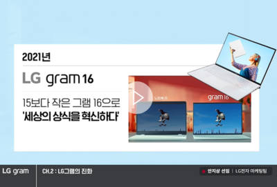 2014년 첫 출시부터 2021년형 LG 그램 16까지 비하인드 스토리