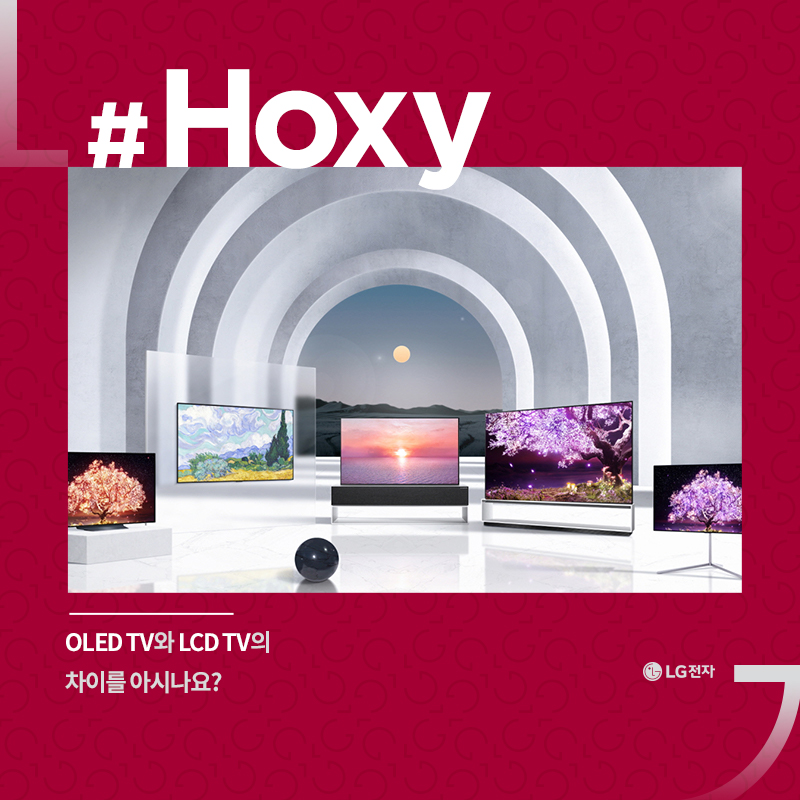 #Hoxy OLED TV와 LCD TV의 차이를 아시나요?