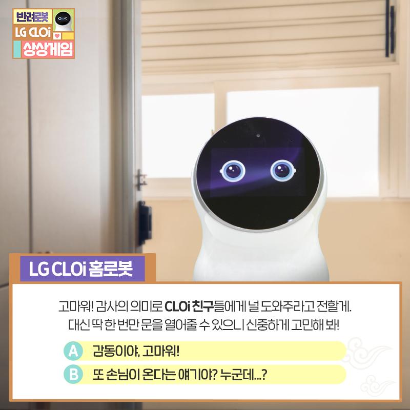고마워하며 LG 클로이 친구들을 보내겠다고 약속하는 LG 클로이 홈로봇