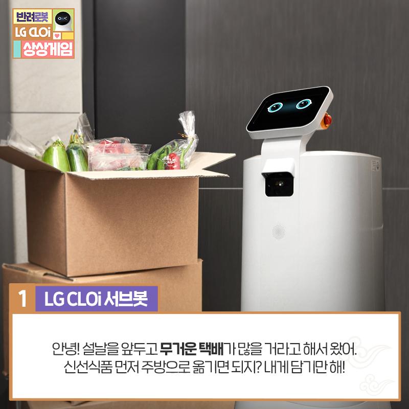 LG CLOi 서브봇