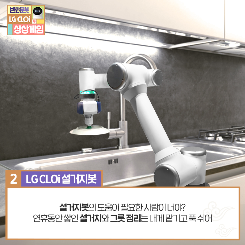 LG CLOi 설거지봇