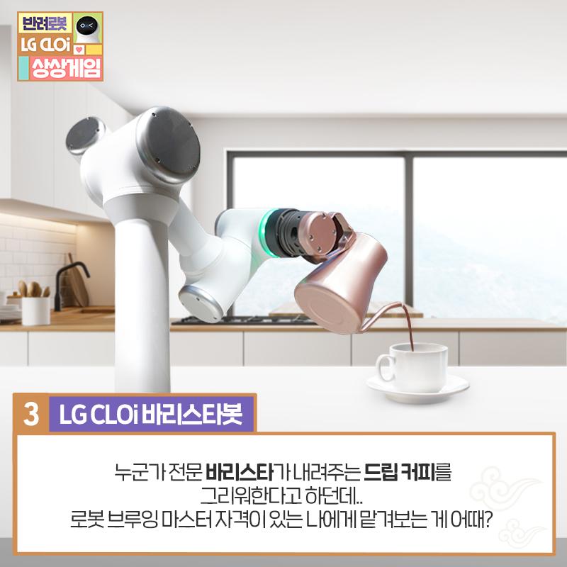 LG CLOi 바리스타봇