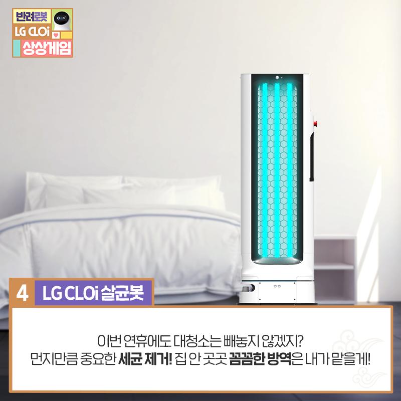 LG CLOi 살균봇