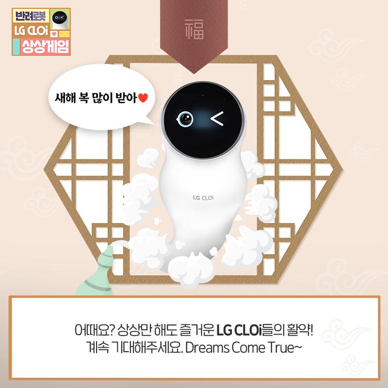 어때요? 상상만 해도 즐거운 LG CLOi들의 활약! 새해 인사하는 LG 클로이 홈로봇