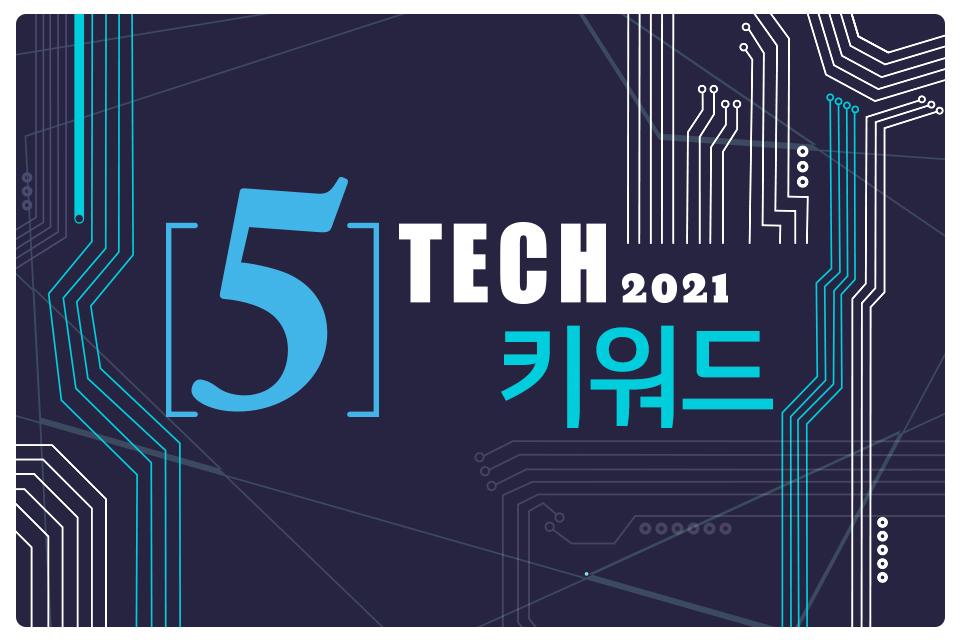 2021년에 주목하는 테크 키워드 5