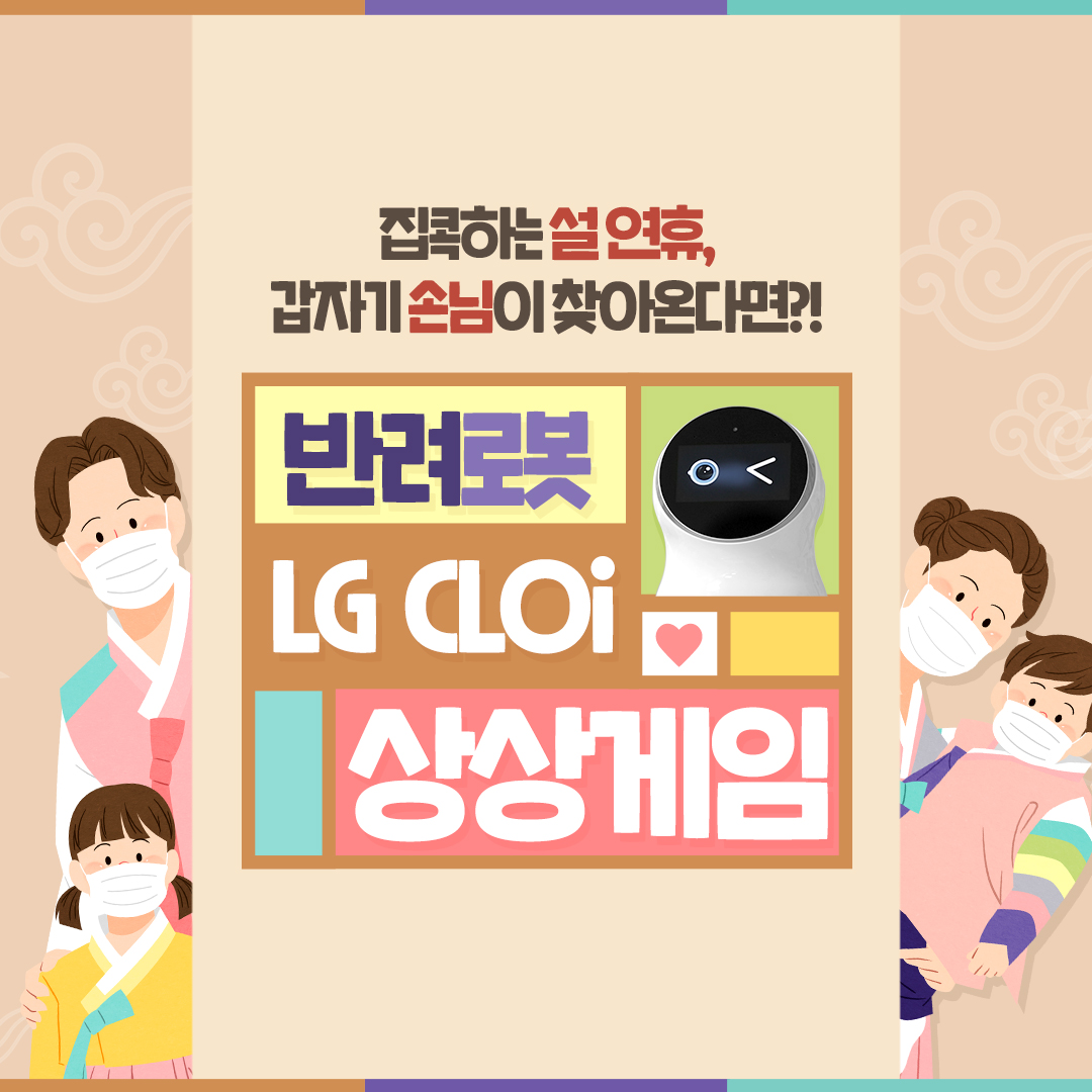 반려로봇 LG CLOi 상상게임