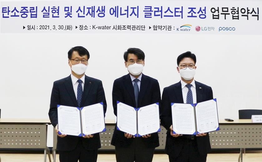 LG전자-한국수자원공사-포스코 탄소중립 위한 신재생에너지 클러스터 조성
