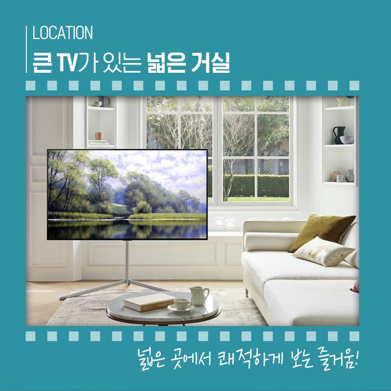 큰 TV가 있는 넓은 거실