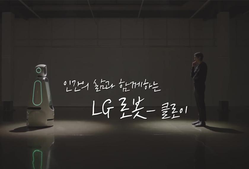 LG 로봇이 그리는 세상