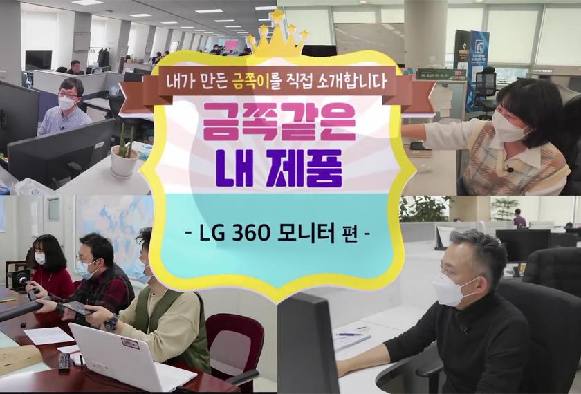 공간 활용도 & 사용자 편의성 끝판왕, LG 모니터 360