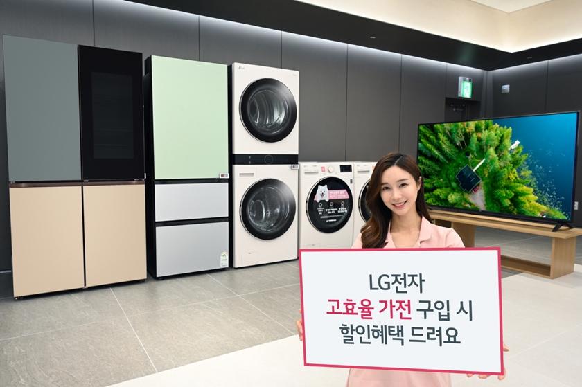 LG전자는 한국전력의 '고효율 가전제품 구매비용 지원사업'에 적극 동참하며, 이와 별도로 5월 31일까지 고효율 가전 인기모델 20개를 대상으로 모든 구입고객에게 제품당 최대 20만원 상당의 추가 할인혜택을 제공한다.