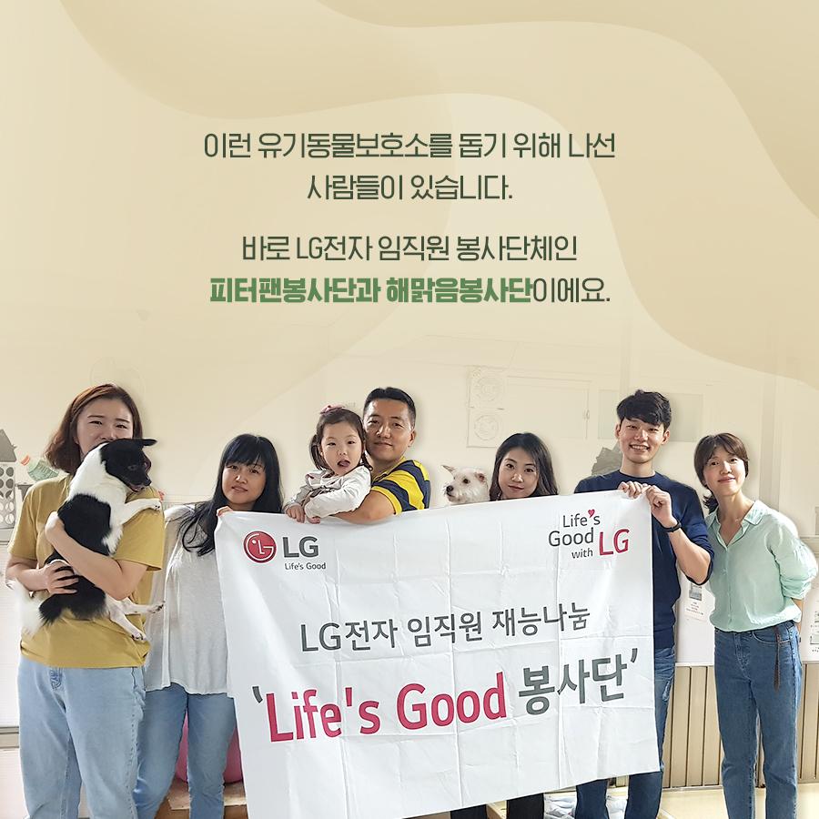 유기동물보호소를 돕는 LG전자 임지원 봉사단체