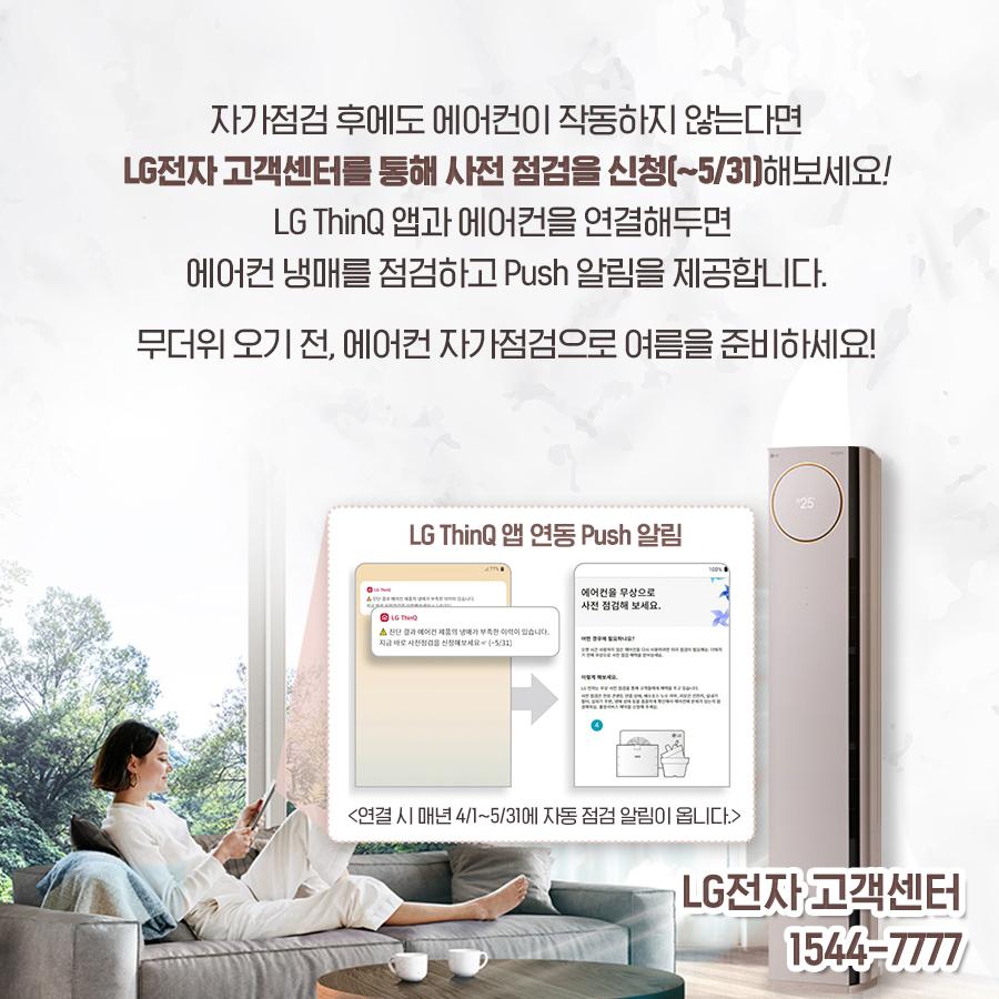 LG전자 고객센터 사전점검 신청 방법