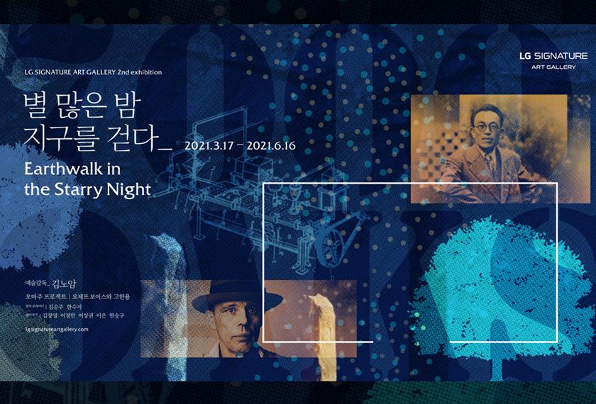 LG 시그니처 아트갤러리에서 만나는 자연,  <별 많은 밤 지구를 걷다>