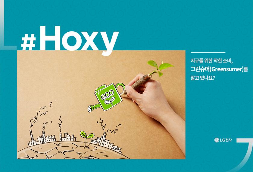 [#Hoxy] 지구를 위한 착한 소비, 그린슈머(Greensumer)를 알고 있나요?