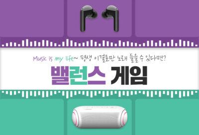 [이벤트] SOUND 밸런스게임 : 여러분의 사운드 원픽은?