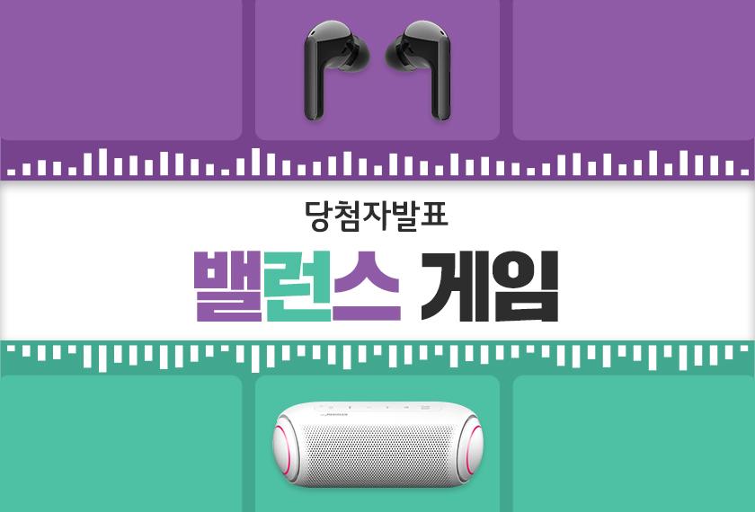 [당첨자발표] SOUND 밸런스게임 : 여러분의 사운드 원픽은?