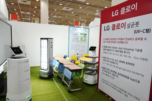 LG 클로이 로봇, 대한민국 교육박람회 참가