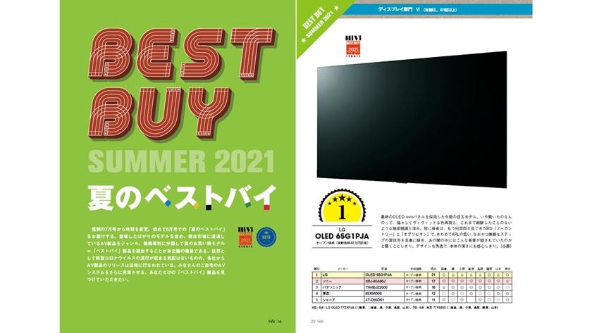 LG전자가 올해 출시한 차세대 올레드 TV인 LG 올레드 에보(evo)가 일본 최고 권위의 AV전문지 하이비(HiVi)로부터 61인치 이상 OLED TV 가운데 최고 제품으로 선정됐다. 사진은 지난주에 발간된 하이비 6월호에 LG 올레드 에보가 소개돼 있는 페이지 갈무리.