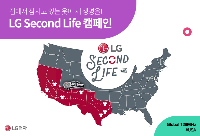 [Global 128MHz] #2 환경 보호를 위한 중고의류 재활용 캠페인 'LG Second Life'