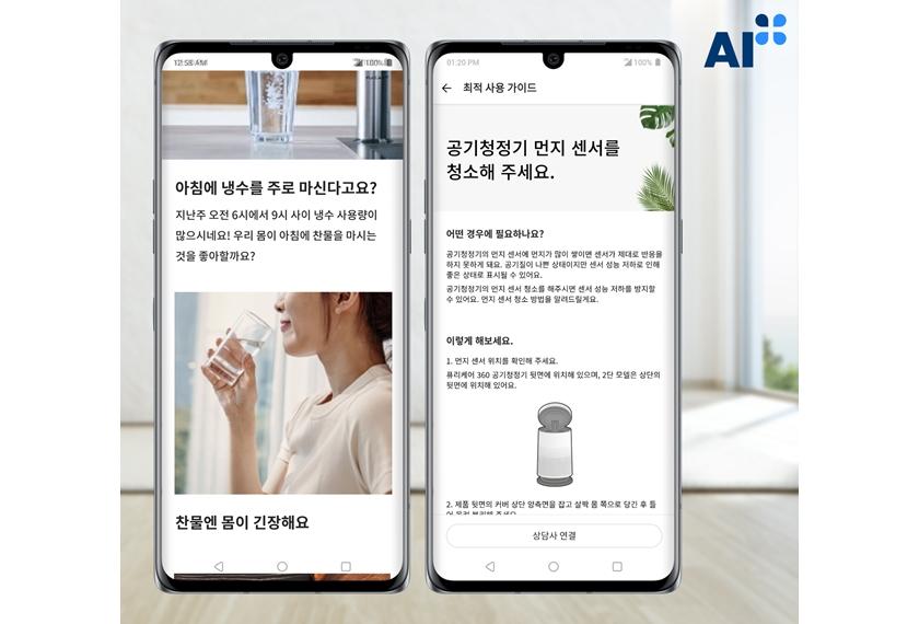 LG전자 스마트홈 앱 'LG 씽큐' 업계 최초 서비스 분야 인공지능 품질인증 획득
