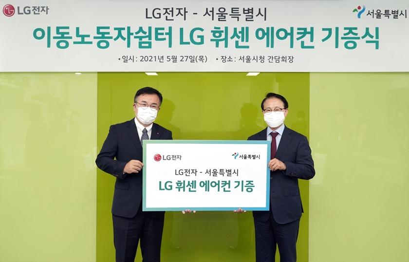 이동 노동자 쉼터에 LG 휘센 에어컨 기부