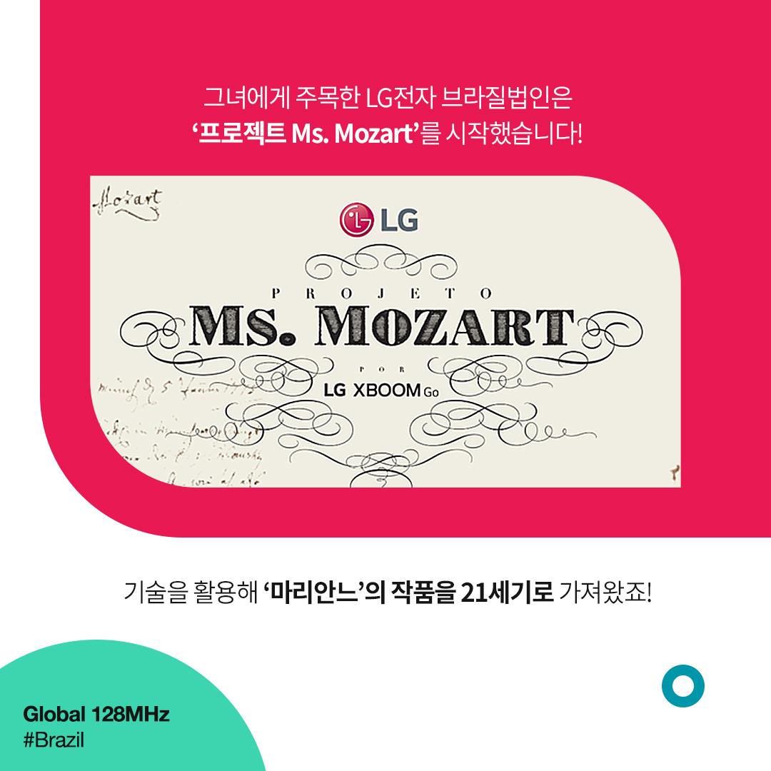 그녀에게 주목한 LG전자 브라질 법인은 프로젝트 Ms. Mozart를 시작했습니다.