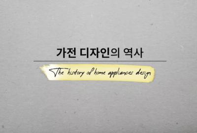 시대와 함께 변화해온 가전 디자인의 역사 (feat. 유현준 교수)