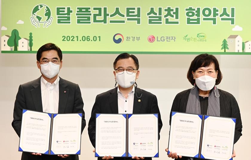 LG전자-환경부-시민단체 미래 세대 위해 탈(脫)플라스틱 실천 나섰다