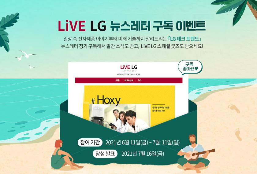 뉴스레터 'LG 테크 트렌드'를 구독하라 이벤트