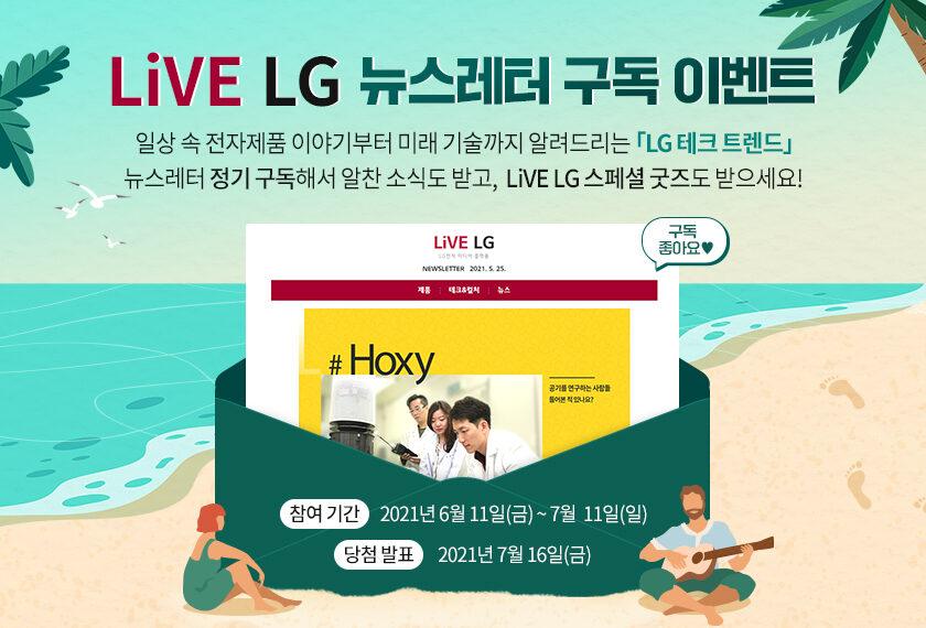 LiVE LG 뉴스레터 구독 이벤트