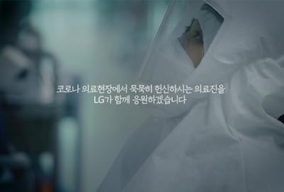 코로나19 거점병원에서 사투를 벌이는 의료진을 LG가 함께 응원합니다