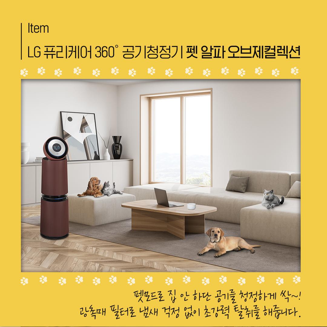LG 퓨리케어 360 공기청정기 펫 알파 오브제컬렉션