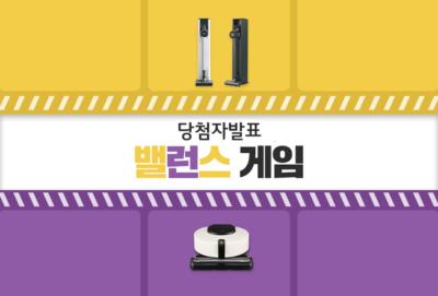 [당첨자 발표] CLEAN 밸런스게임 : 여러분의 청소기 원픽은?