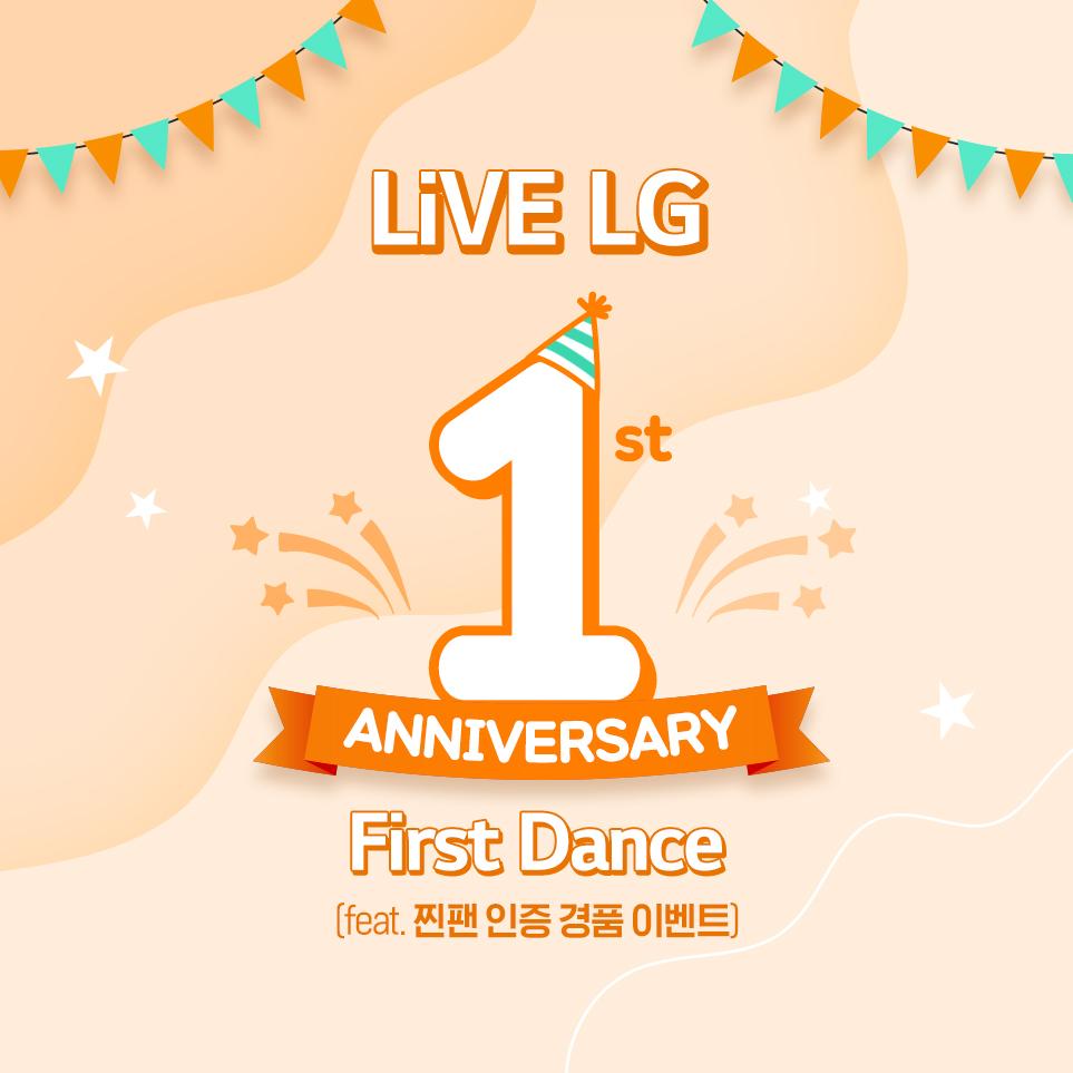 생일 파티 느낌의 일러스트 이미지(LiVE LG 1st Anniversary First Dance feat. 찐팬 인증 경품 이벤트)
