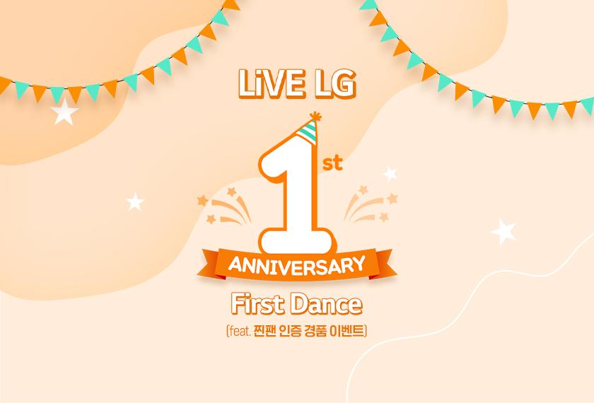 [이벤트] LiVE LG 1주년 기념 인포그래픽 'First Dance'