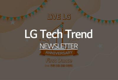 vol.41 🍭 LiVE LG 1st Anniversary기념 특별한 소식 (feat. 퀴즈이벤트)