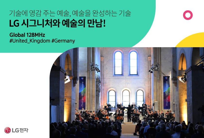 [Global 128MHz] #5 LG 시그니처와 예술의 만남!