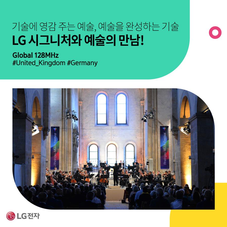 기술에 영감 주는 예술, 예술을 완성하는 기술 LG 시그니처와 예술의 만남! Global 128MHz 예술과의 만남