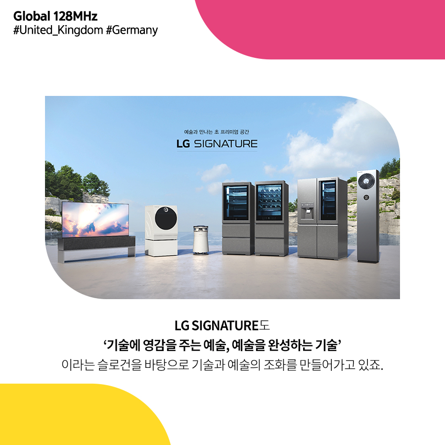 LG SIGNATURE도 '기술에 영감을 주는 예술, 예술을 완성하는 기술'이라는 슬로건을 바탕으로 기술과 예술의 조화를 만들어가고 있죠.