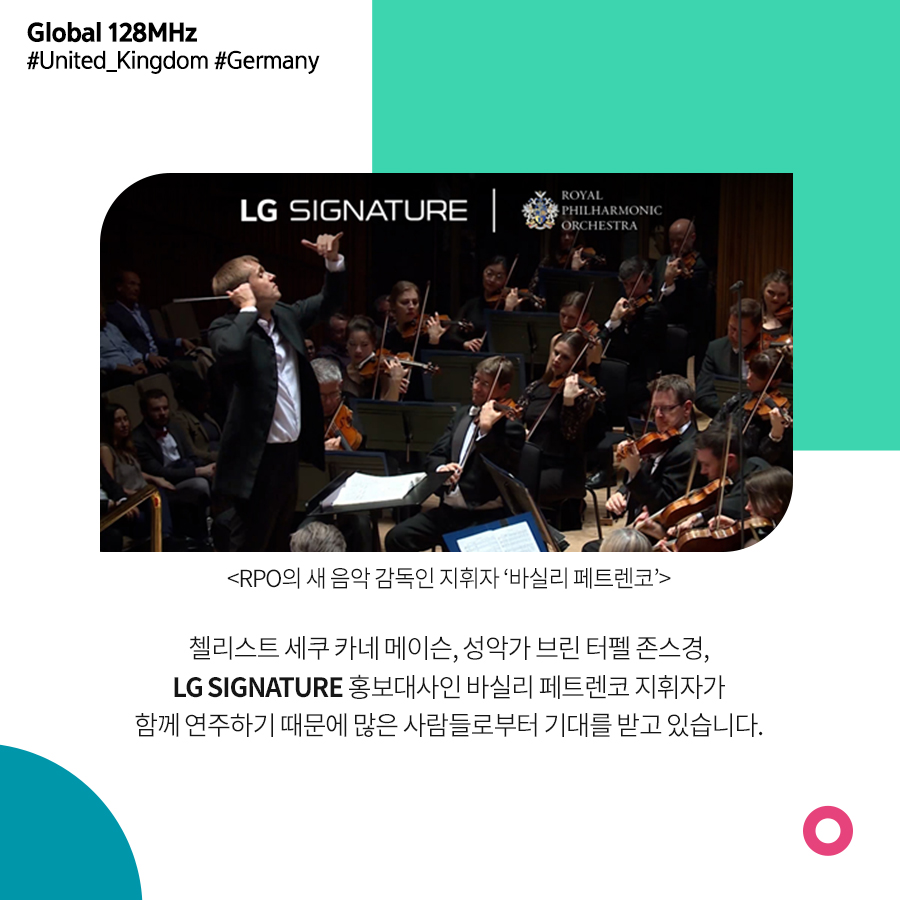첼리스트 세쿠 카네 메이슨, 성악가 브린 터펠 존스경, LG SIGNATURE 홍보대사인 바실리 페트렌코 지휘자가 함께 연주하기 때문에 많은 사람들로부터 기대를 받고 있습니다.