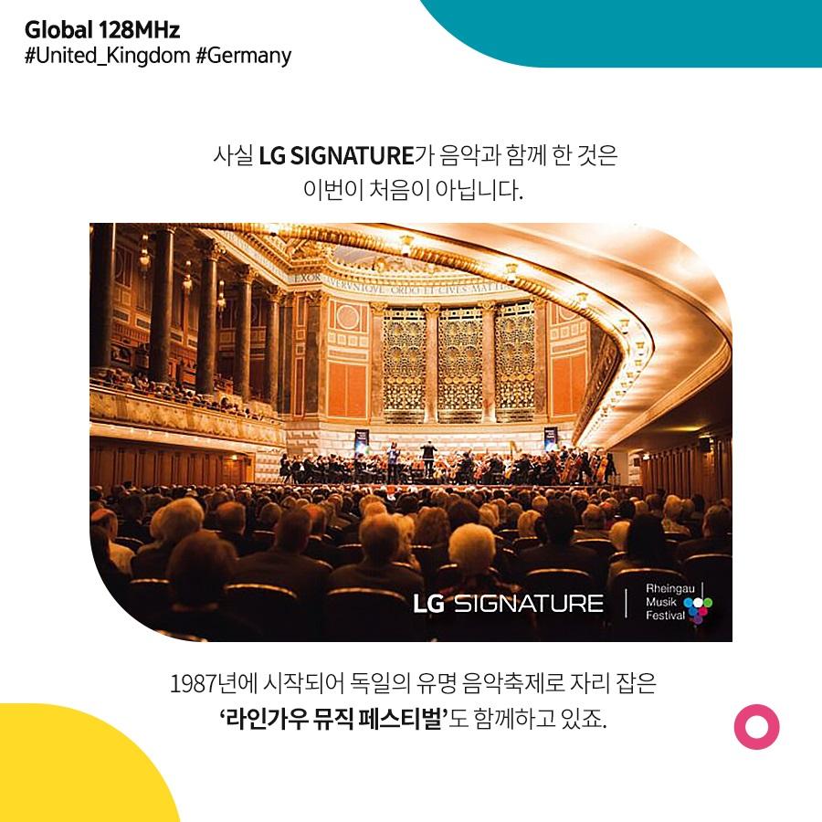사실 LG SIGNATURE가 음악과 함께 한 것은 이번이 처음이 아닙니다. 1987년에 시작되어 독일의 유명 음악축제로 자리 잡은 '라인가우 뮤직 페스티벌'도 함께하고 있죠.