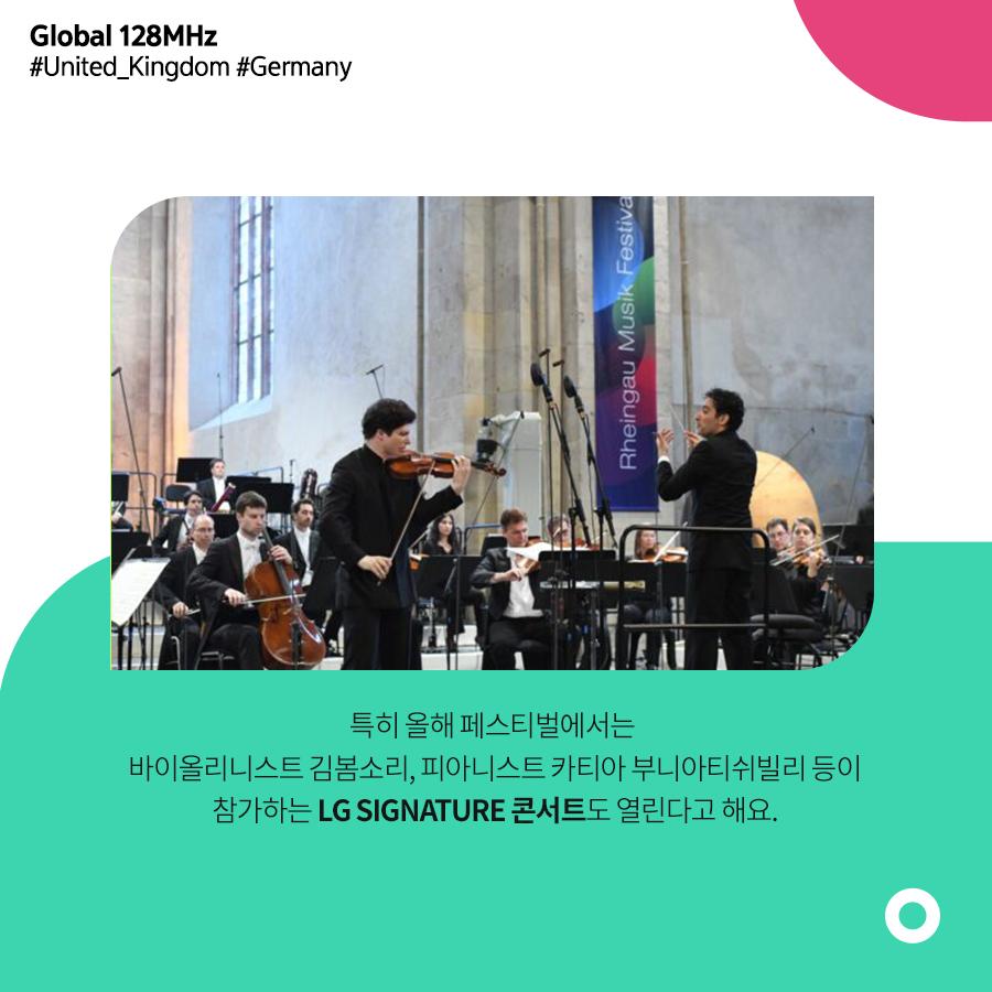 특히 올해 페스티벌에서는 바이올리니스트 김봄소리, 피아니스트 카티아 부니아티쉬빌리 등이 참가하는 LG SIGNATURE 콘서트도 열린다고 해요.