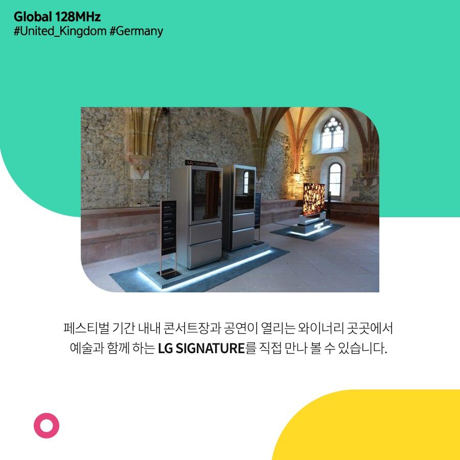 페스티벌 기간 내내 콘서트장과 공연이 열리는 와이너리 곳곳에서 예술과 함께 하는 LG SIGNATURE를 직접 만나 볼 수 있습니다.