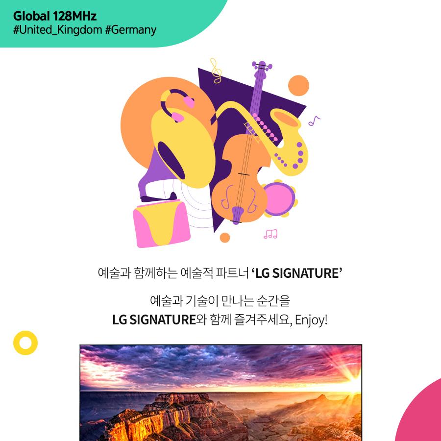 예술과 함께하는 예술적 파트너 'LG SIGNATURE' 예술과 기술이 만나는 순간을 LG SIGNATURE와 함께 즐겨주세요, Enjoy!