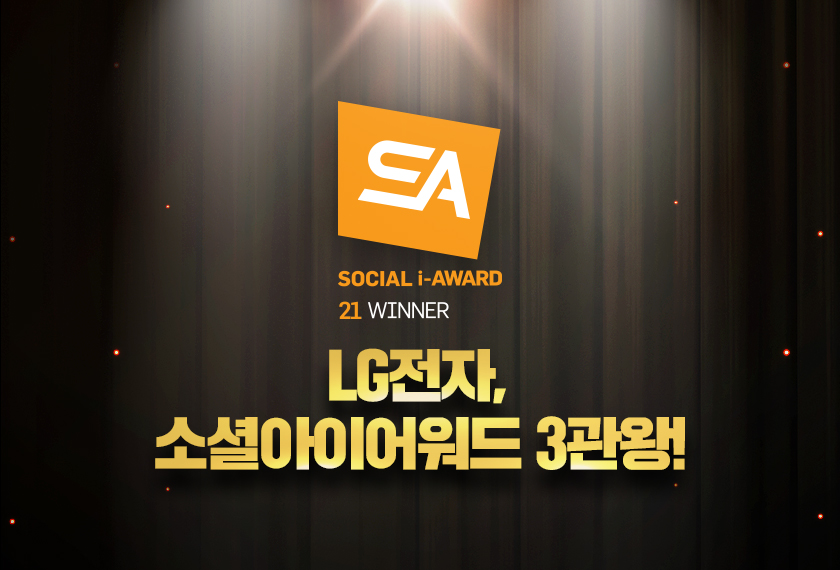 LG전자, '소셜아이어워드 2021' 3관왕 달성!