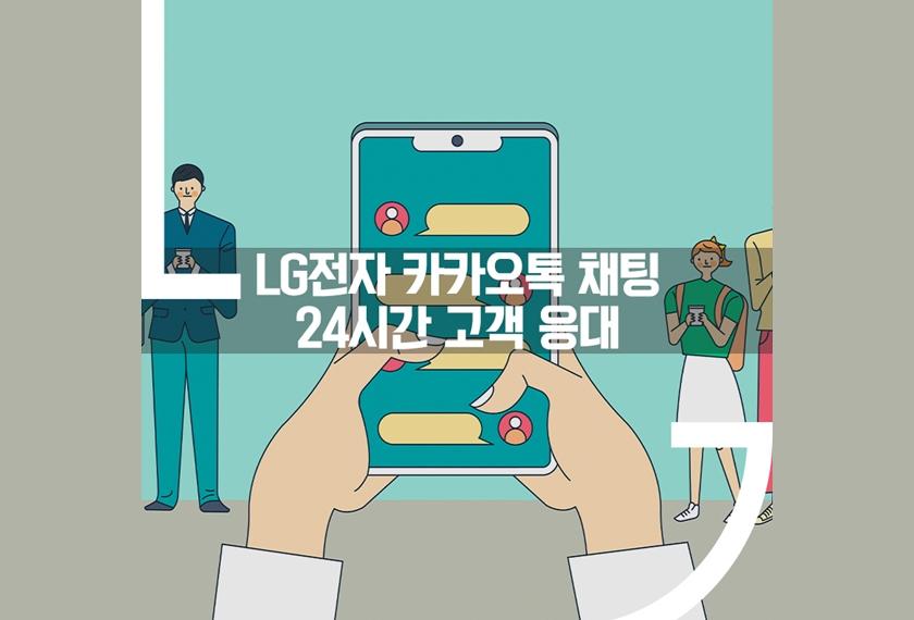 LG전자, 카카오톡 채팅상담으로 24시간 고객 응대